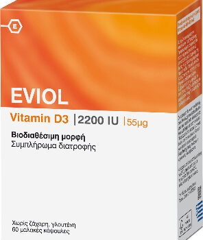 Eviol Vitamin D3 2200iu 55mcg, 60 μαλακές κάψουλες